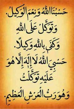 Islam Beliefs, Duaa Islam, Islamic Teachings, Islamic Dua, Islam Religion, Allah Islam, Beautiful Islamic Quotes, Islamic Inspirational Quotes, Religious Quotes