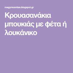 Κρουασανάκια μπουκιάς με φέτα ή λουκάνικο Greek Cooking, Blog, Blogging
