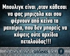 Funny Greek, Funny Statuses, Just For Laughs, Laugh Out Loud, Funny Photos, Jokes, Lol, Humor, Sayings