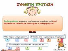 Greek Language, Grammar, Teaching, Education, Taxi, Classroom Ideas, School, Greek, Classroom Setup