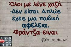 Funny Greek Quotes, Free Therapy, Funny Memes, Jokes, Have A Laugh, Wallpaper Quotes, Funny Photos, Laugh Out Loud, Wise Words