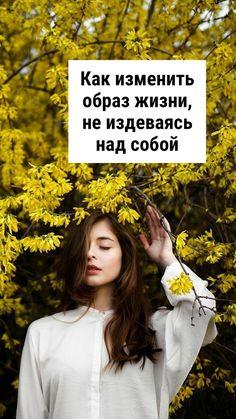 Girls Secrets, Happy Life, Psychology, New Me, T Shirts For Women, Cinema, Health, Articles, Bullet Journal