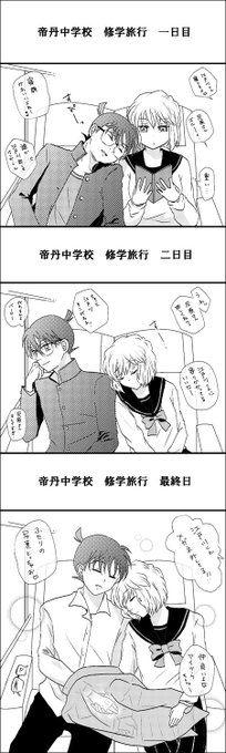 作者:みるき(原稿中),milki57, 公開日:2017年6月24日 16/24作目, いいね:1,911, リツイート数:613, 作者ツイート:中学生コ哀の修学旅行。バスの中のふたり Manga Detective Conan, Detektif Conan, Manga Story, Kudo Shinichi, Magic Kaito, Case Closed, Anime Films, Anime Figures, Kawaii Cute