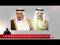 البحرين مركز الأخبار : جلالة الملك المفدى يبعث برقية تهنئة إلى خادم الحرمين الشريفين 05-11-2019 - YouTube