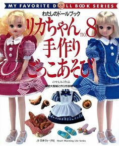 Free Copy of Book - My Favorite Doll Book Series No. 8