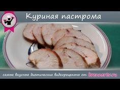 Как приготовить ПАСТРОМУ и рецепты домашней ветчины