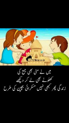Urdu Quotes, Islamic Quotes, Jokes Quotes, Poetry Quotes, Urdu Poetry, Qoutes, Life Quotes, Childhood Memories Quotes, Sweet Memories