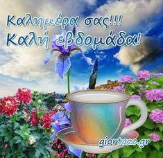 Καλημέρα Και Καλή Εβδομάδα Με Υγεία Και Αγάπη!! - giortazo