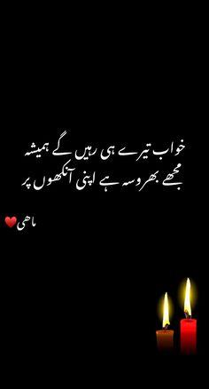 Urdu Love Words, Qoutes, Islam, Poetry, Lovers, Deep, Feelings, Quotations, Quotes