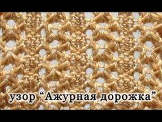 """Вязание спицами. Узор """"Ажурная дорожка"""" - YouTube"""