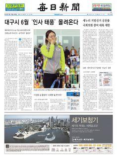 2014년 2월 12일 수요일 매일신문 1면