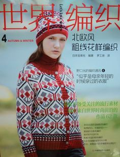 World Knitting Autumn & Winter Japanese Craft by CollectingLife