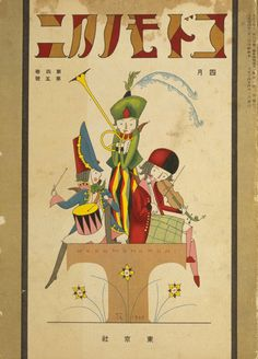 """Takeo Takei per la leggendaria rivista illustrata Kodomo no Kuni (""""Terra dei bambini""""), 1922-1933"""