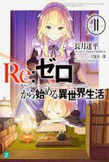 Re:ゼロから始める異世界生活 11... 長月達平 KADOKAWA