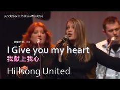 榮耀之聲--103 I give You my heart 我獻上我心 Hillsong United 英文+中文+粵語 歌詞