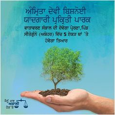 For Punjab Govt - every day is ‪#‎EnvironmentDay‬!  https://www.facebook.com/SukhbirSinghBadal/photos/a.108135085936170.16376.107878575961821/1017322045017465/?type=3
