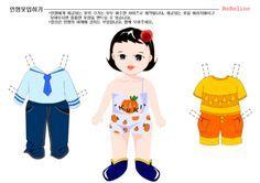 [종이인형놀이] 아이들이 좋아하는 종이인형 옷입히기 놀이 : 네이버 블로그