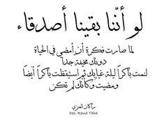 بالعربي احلــى ~ by Moiyyed1985 on We Heart It