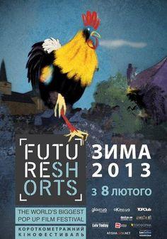 Кінопокази Future Shorts: Зима-2013
