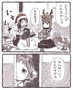 赤加賀さんとクリスマス