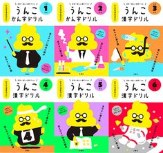 Poop: an unlikely savior for kids learning kanji | Spoon & Tamago