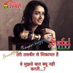 Raat Ke Andhere Me - Beautiful Shayari Broken Heart Shayari, Heart Touching Shayari, Love Sms, Romantic Shayari, Shayari In Hindi, Good Night Quotes, Loneliness, Love Is Sweet, Poems