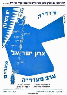 """Irgun poster of Greater Israel """"from the Nile to the Euphrates"""" [Mandatory Palestine, The poster is an Irgun publication published around though it only mentions the New Zionist. Palestine Map, Palestine History, Israel History, Biblical Names, Eilat, Public, River, Amman, Third"""