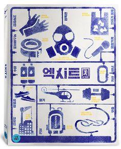 알라딘: [블루레이] 엑시트 Print Layout, Poster Layout, 2d Design, Motion Design, Graphic Design Inspiration, Infographic, Projects To Try, Kids Rugs, Movie Posters