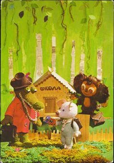 Cheburashka and His Friends (1985)