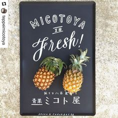 Chalkboy instagram  ミコト屋さん @micotoya の看板や諸々描きました〜野菜を置いたり料理置いたりと、とっても使いやすそうです。  そんなミコト屋さんは明日オニバス @onibuscoffee でのイベントでも一緒です。11時〜17時までです〜是非!  #Repost @teppeimicotoya ・・・ Fresh‼︎ 沖縄の森谷さんから、ピーチパインとスナックパイン!  昨夜、ヘンリー @chalkboy.me が描いてってくれたのは、事務所に転がってた鉄板に黒板スプレーをして、看板にもプレートにもなる、「フォトジェニックになるボード」  早速いい仕事してくれてます!  明日は中目黒の @onibuscoffee と 自由が丘のメイドインアースとダブル出店です。  野菜と果物、特製サンドウィッチも持って行きまーす‼︎ タイミング合う方は是非に!