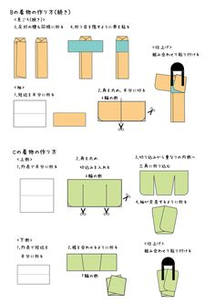 How to make a straw doll: get hurt and remember Origami Kite, Origami Cards, Origami And Quilling, Origami Dress, Origami And Kirigami, Paper Crafts Origami, Oragami, Japanese Paper Art, Japanese Origami