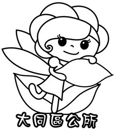 Mascot of Datong District Office