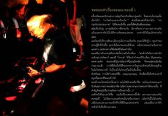 #Sleepingsheep #Bangkok #Rock&life