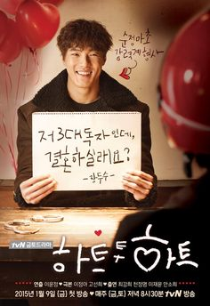 하트 투 하트 > 대표이미지 > 장두수 캐릭터 포스터