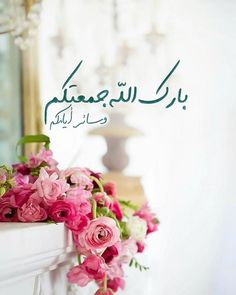 Jumma Mubarak Images, Blessed Friday, Islamic Wallpaper, Diy Crafts Hacks, Islamic Art Calligraphy, Are You Happy, Marriage, Place Card Holders, Table Decorations