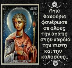 Orthodox Prayers, Orthodox Christianity, Happy Friday Quotes, Funny Greek, Philosophy Quotes, Greek Quotes, Faith In Humanity, Picture Quotes, Jesus Christ