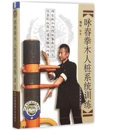 Chinese Kung Fu book :Wing Chun Wooden Dummy System Training Wu Shu Book