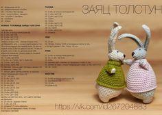 Схема описание зайца крючком