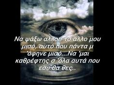 Psychology Says, Greek Music, Forever Love, Good Morning Quotes, Lyrics, Songs, Youtube, Movie Posters, Film Poster
