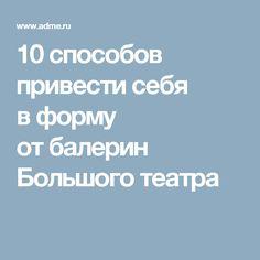 10способов привести себя вформу отбалерин Большого театра