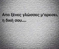 Me Quotes, Funny Quotes, Daily Thoughts, Greek Quotes, Captions, Erotic, Trust, Jokes, Inspirational Quotes