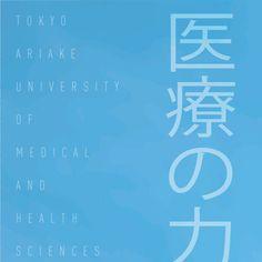 東京有明医療大学 大学案内2016