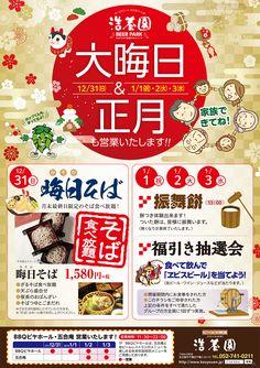 Pop Design, Creative Posters, Japanese Design, Mobile Design, Packaging Design, Web Banners, Layout, Promotion, Seasons