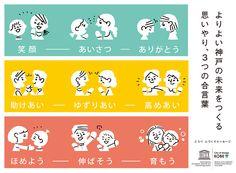 神戸市子ども家庭局 広告 | naturalpermanent.com