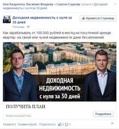 #facebookads #недвижимость
