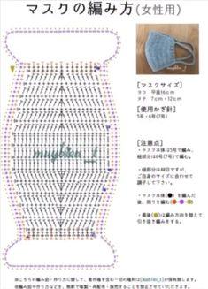 Crochet Cord, Crochet Mask, Crochet Faces, Crochet Stars, Diy Crochet, Crochet Bookmark Pattern, Crochet Stitches Patterns, Crochet Patterns Amigurumi, Crochet Motif