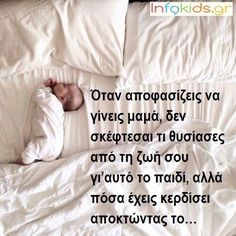 Greek Quotes, Kids And Parenting, Qoutes, Boyfriend, Wisdom, Sofa, Words, Quotations, Quotes