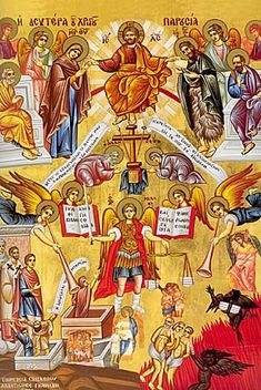 Religious Images, Religious Icons, The Last Judgment, Holy Saturday, All Souls Day, Sign Of The Cross, Christian Artwork, Byzantine Icons, Holy Week
