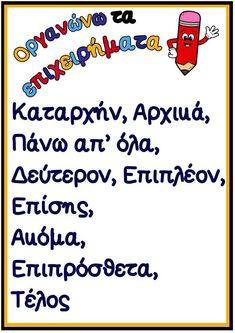 Picture Vocabulary Exercises, Grammar Exercises, Greek Language, Speech And Language, Learn Greek, School Staff, Learning Disabilities, Teaching Writing, School Lessons