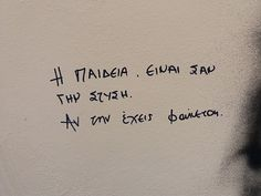 Funny Quotes, Life Quotes, Greek Quotes, True Words, Just In Case, Tattoo Quotes, Poems, Wisdom, Facts